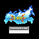 Номера телефонов для бизнеса