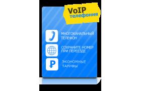 VoIP забирает клиентов у сотовых операторов