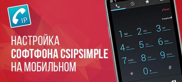 Настроить CSIPSIMPLE